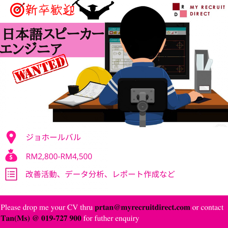 Japanese Speaking Engineer (cc:RIN)