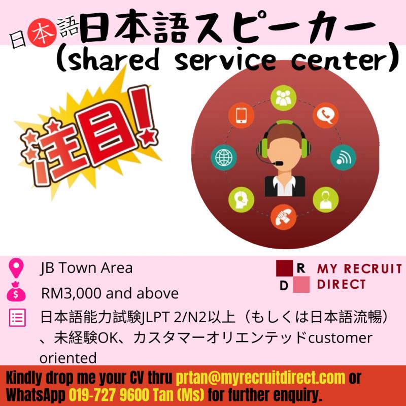 Japanese Speaker (Shared Services Center)