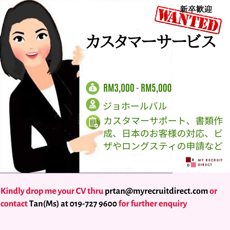Japanese Speaking Customer Service (cc:RIN)
